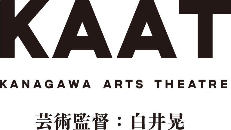 KAAT KANAGAWA ARTS THEATRE 芸術監督:白井晃